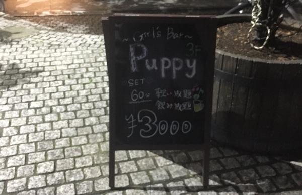 Puppyの看板