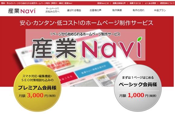 産業Navi