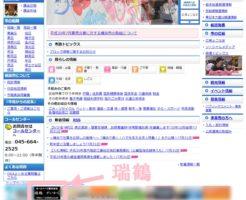 横浜市公式サイトで紹介された様子