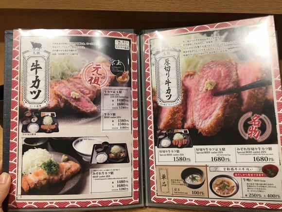 京都勝牛のメニュー
