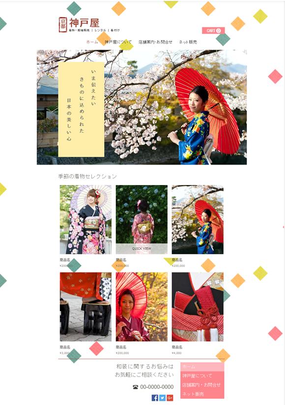 呉服店のホームページデザイン例