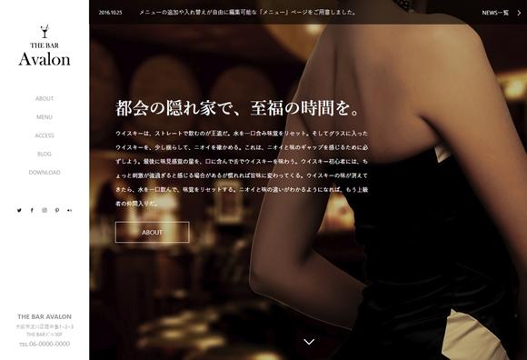 バー・パブ・クラブのホームページデザイン例1