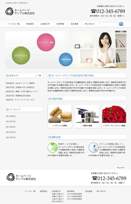 整体・接骨院・整骨院のホームページデザイン例3