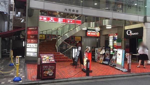 BONBA家 藤沢南口店