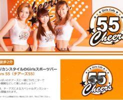 藤沢のガールズバーCheers 55(チアーズ55)