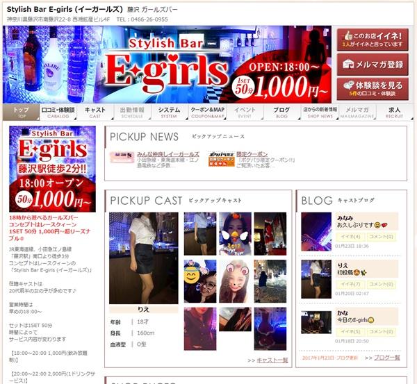 藤沢のガールズバーStylish Bar E-girls
