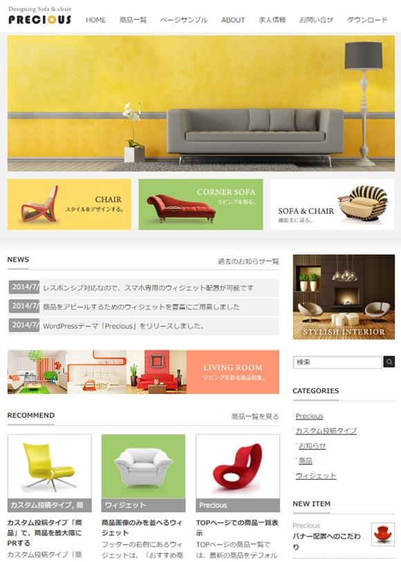 農業・農家のホームページデザイン例1