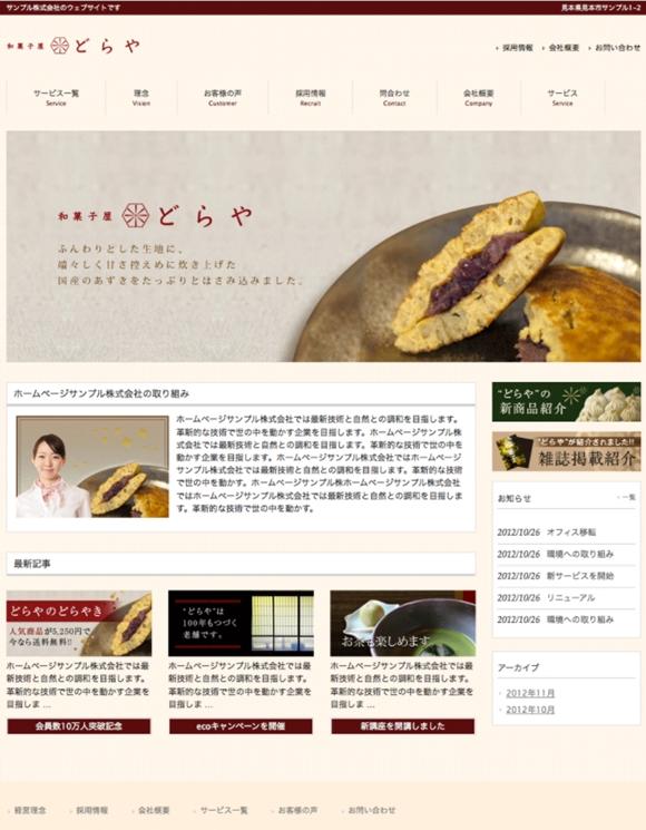 農業・農家のホームページデザイン例2