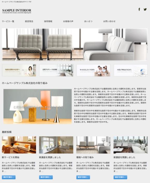 農業・農家のホームページデザイン例3