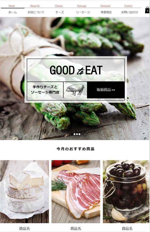 農業・農家のホームページデザイン例4