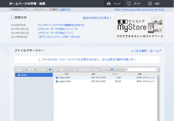 Yahoo!ジオシティーズのホームページ制作画面