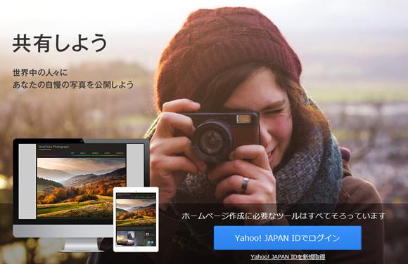 Yahoo!ジオシティーズのイメージ