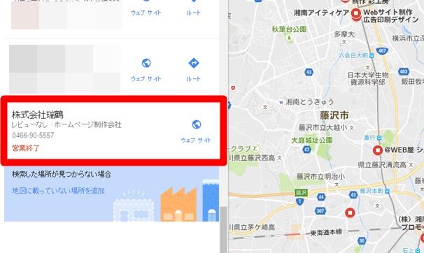Googleマイビジネスに登録した結果