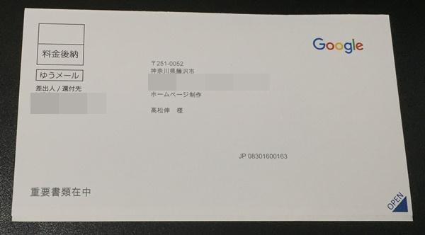 Googleマイビジネスのハガキ
