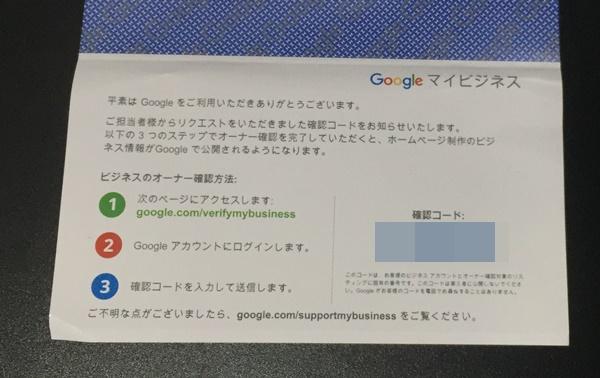 Googleマイビジネスの認証コード