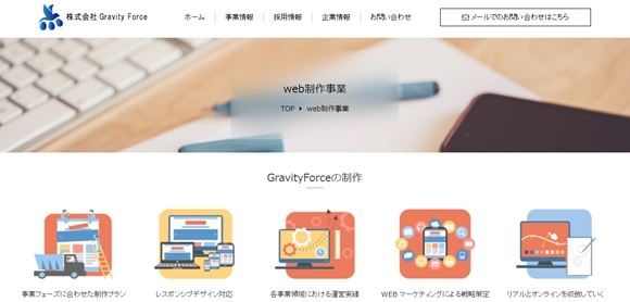 株式会社GravityForce