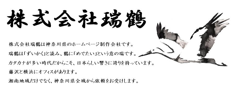 株式会社瑞鶴