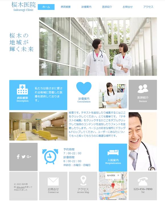 病院のデザイン例4