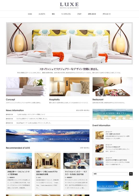旅館・ホテルのホームページデザイン例1