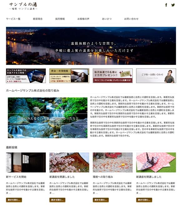 旅館・ホテルのホームページデザイン例2