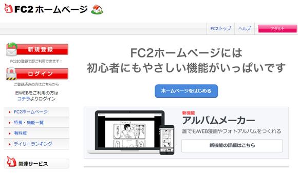 FC2ホームページのイメージ