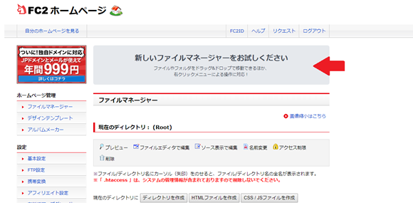 FC2ホームページの作成画面