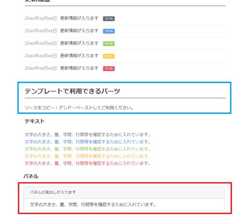 FC2ホームページの制作画面