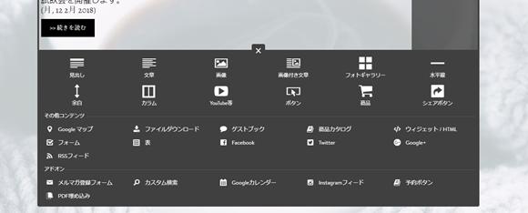Jimdoの管理画面