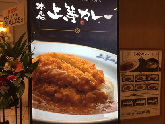 上等カレー横浜店