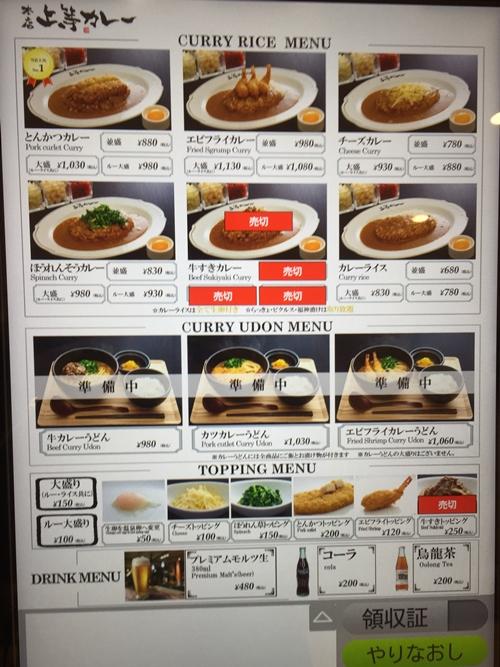 上等カレー横浜店の券売機