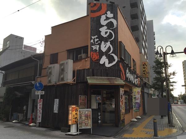 藤沢市のらあめん花月 嵐