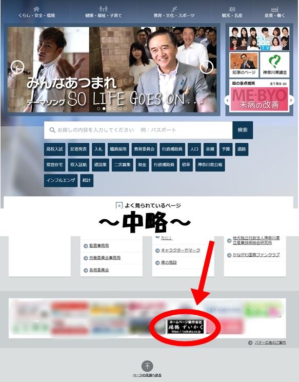 神奈川県ホームページに掲載された写真