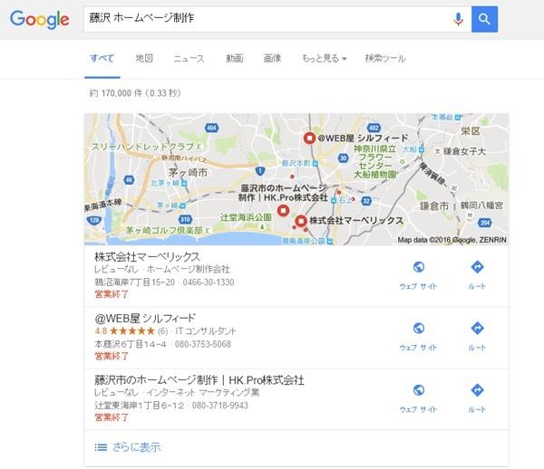 神奈川県藤沢市のホームページ制作会社