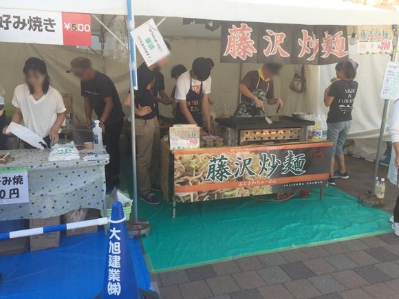 藤沢粉もんフェスティバル4
