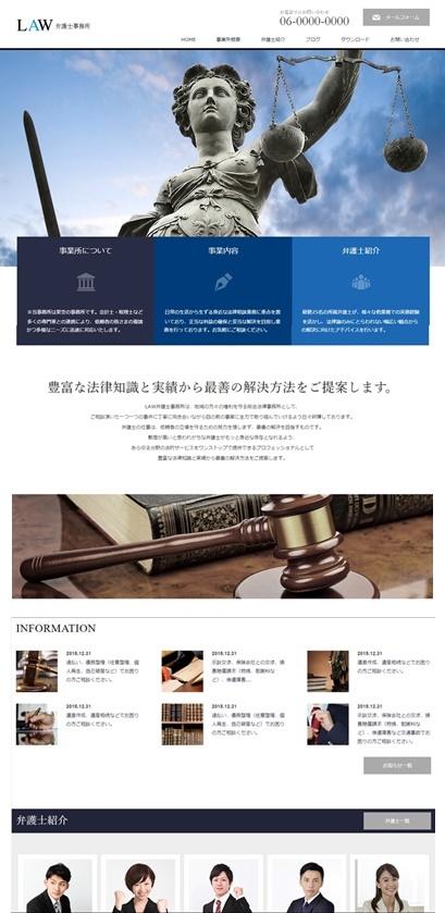 法律系ホームページのデザイン例1