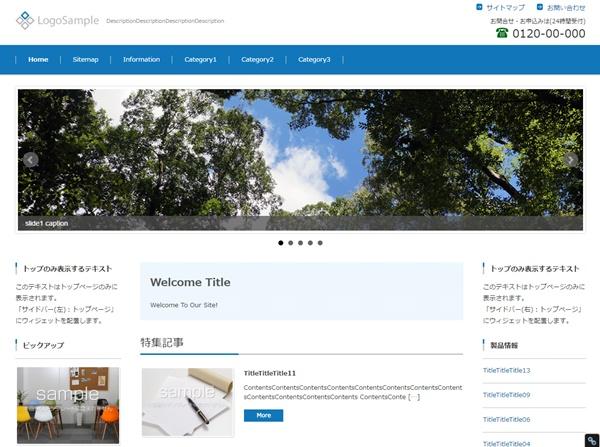 法律系ホームページのデザイン例2