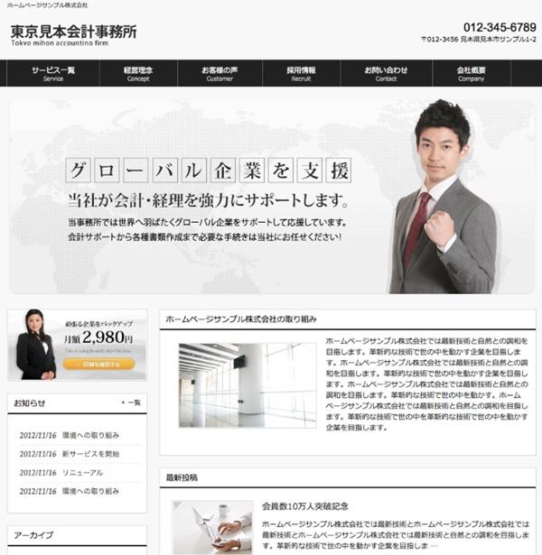 法律系ホームページのデザイン例3