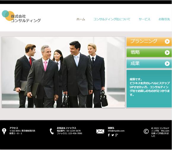 法律系ホームページのデザイン例6