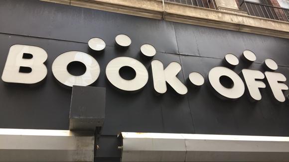 ニューヨークのブックオフ