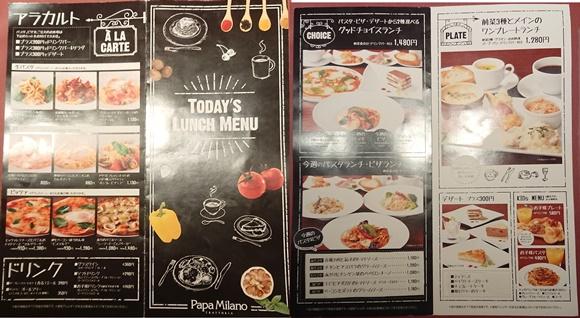 パパミラノ横浜モアーズ店のメニュー