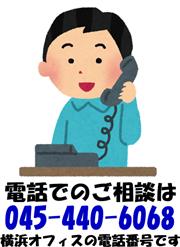 横浜オフィスの電話