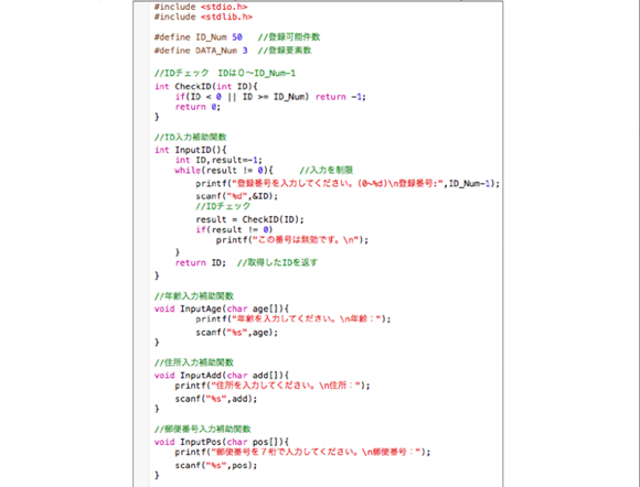 プログラミング言語3