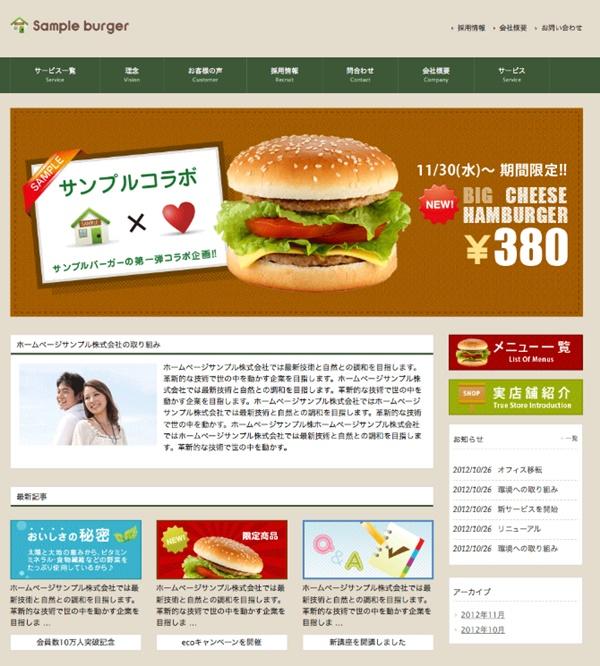 飲食店のホームページデザイン例1