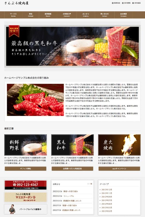 飲食店のホームページデザイン例2