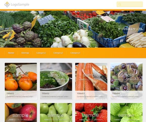 飲食店のホームページデザイン例3