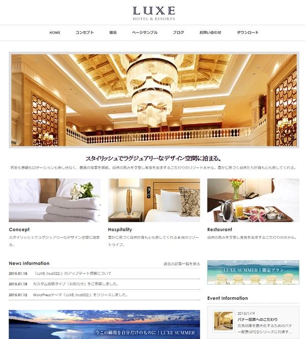 飲食店のホームページデザイン例4