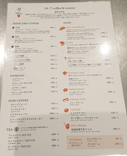 コーヒー&ロースター横浜のメニュー
