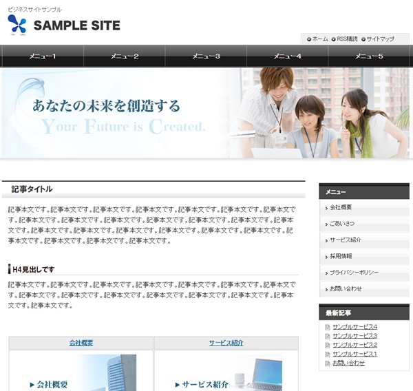 整体・接骨院・整骨院のホームページデザイン例4