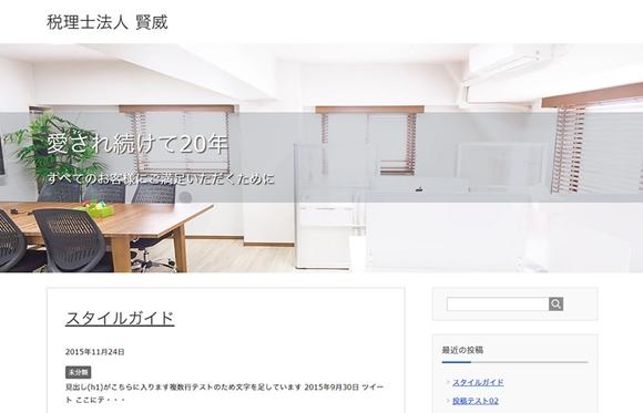 中小企業のホームページデザイン例1