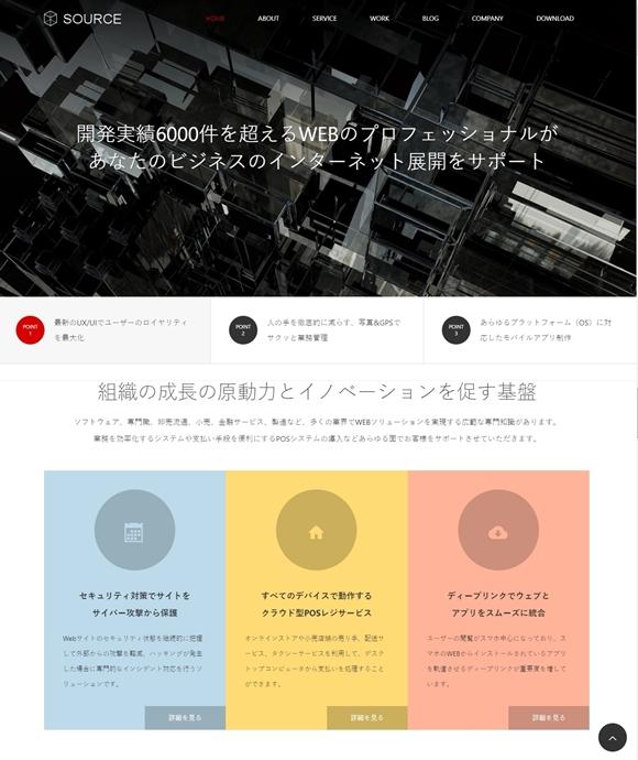 中小企業のホームページデザイン例2